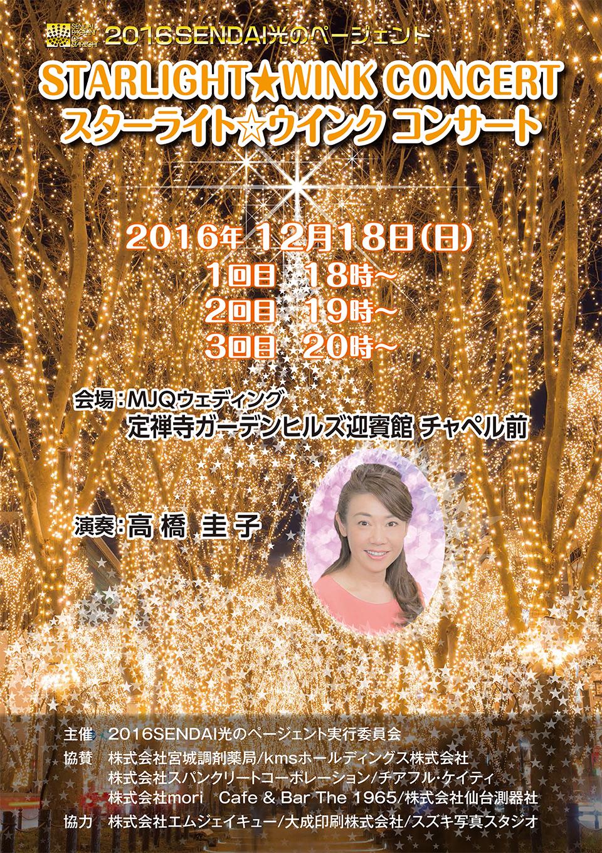 スターライト☆ウインクコンサート